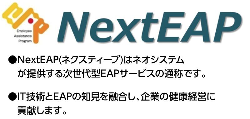 次世代型EAPサービス、NextEAPとは