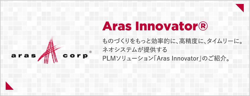 Aras Innovator®:ものづくりをもっと効率的に、高精度に、タイムリーに。ネオシステムが提供するPLMソリューション「Aras Innovator」のご紹介