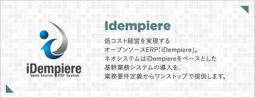 iDempiere:低コスト経営を実現するオープンソースERP「iDempiere」。ネオシステムはiDempiereをベースとした基幹業務システムの導入を、業務要件定義からワンストップで提供します。