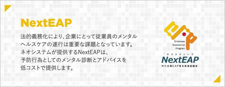 NextEAP:ものづくりをもっと効率的に、高精度に、タイムリーに。ネオシステムが提供するPLMソリューション「Aras Innovator」のご紹介